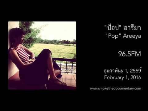 Pop Areeya (ป็อป อารียา) talks about Northern Thailand's Air Pollution Crisis on the Radio
