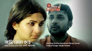 Ami Kemon Kore Potro Likhi Re | Tribute to Legend | Mujib Pardeshi | Salma | Bangla Music Video 2017