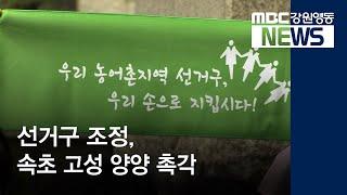 투R)선거구 조정, 속초고성양양 촉각