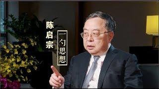 香港恆隆集團主席陳啓宗:香港問題的根源是政治還是民生?Is Hong Kong' problem political or livelihood issue? Ronnie Chan, HK