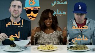 ردة فعل الأجانب من الغذاء العربي   أكلتهم كبسة حاشي 😜   Non-Arabs react to Arabic lunch