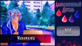 【АЛЮМИНИЕВЫЙ ДОЖДЬ】Delvirta - Yaranaika {RUS}
