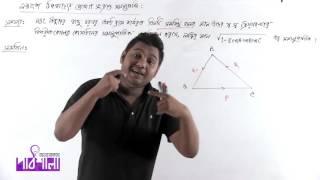 08. লম্বাংশ উপপাদ্য প্রয়োগ সংক্রান্ত সমস্যাবলি পর্ব ০৩ | OnnoRokom Pathshala