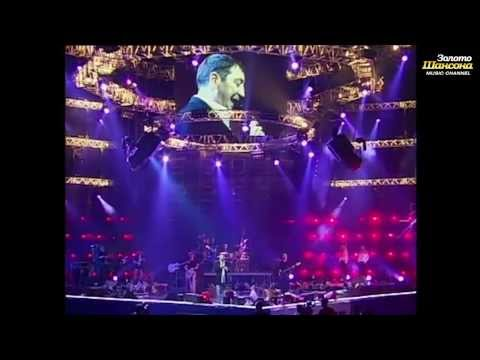 Григорий Лепс - Она (Live СК Олимпийский 2006)
