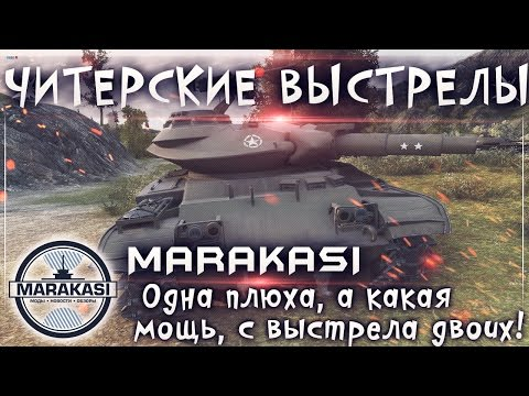 Одна плюха, а какая мощь, с выстрела двух врагов сразу!!! World of Tanks