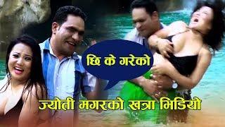 Jyoti Magar Shooting Report  ज्योति ले देखाएपछि क्यामरामेन क्यामरा लिएर भाग्यो