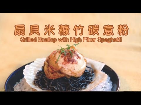 Noodle Maker Recipe: Scallop Charcoal Noodles
