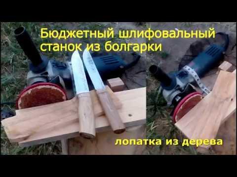 Шлифовальный станок своими руками из болгарки 87