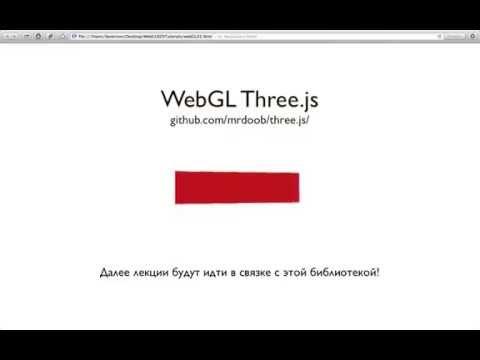 Анонс WebGL Three.js