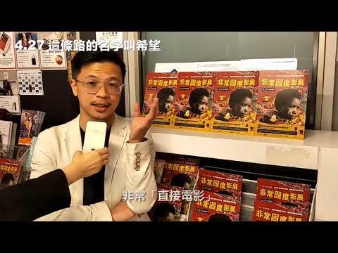4.27《這條路的名字叫希望》蘇哲賢導演推薦