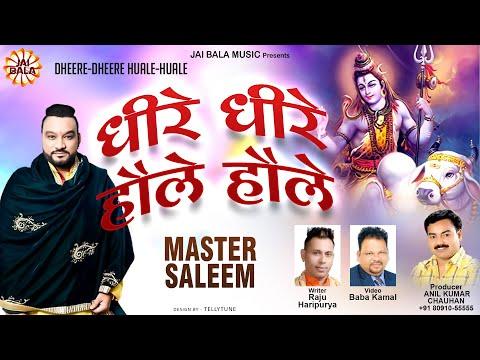 Dheere Dheere Hole Hole | Master Saleem | Official Jai Bala...