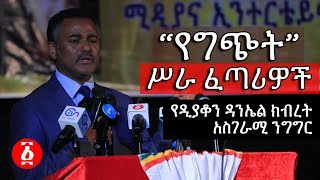 Conflict Entrepreneurs' in Ethiopia by Deacon Daniel Kibret