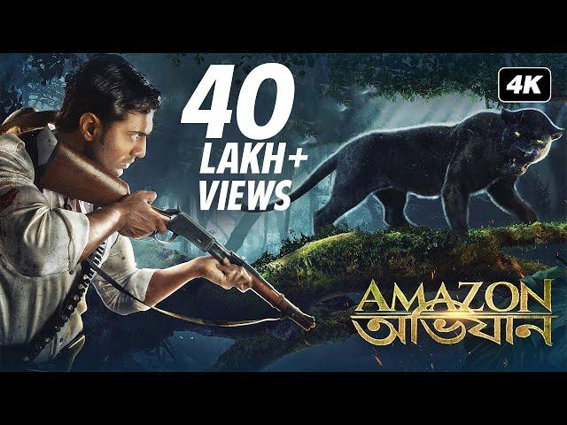 Amazon Obhijaan  аааааЁ ааааааЁ  Official Trailer  Bengali    Dev  Kamaleswar   SVF