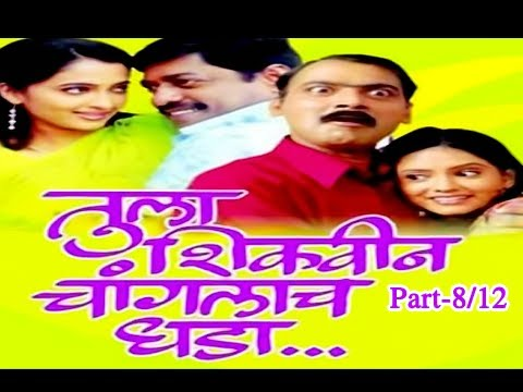 Tula Shikwin Changlach Dhada - Part: 812 - Marathi Comedy Movie...