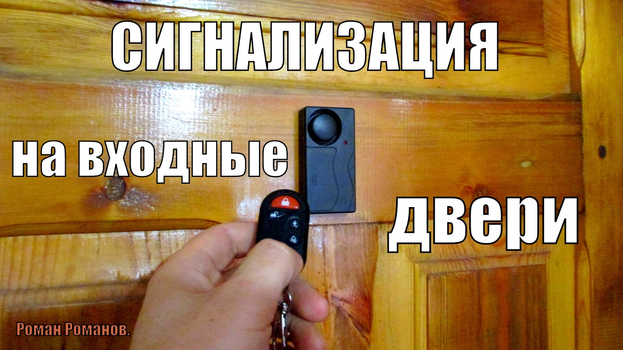 Сигнализация с для двери своими руками 97