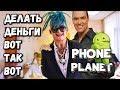 ДЕЛАТЬ ДЕНЬГИ ВОТ ТАК ВОТ Feat Александр Невский mp3