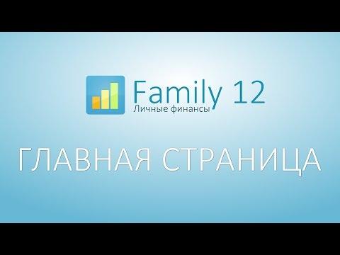 Загрузка программы Family 12