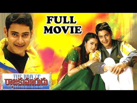 Raja Kumarudu Full Length Telugu Movie || Mahesh Babu, Preity Zinta || Telugu Hit Movies