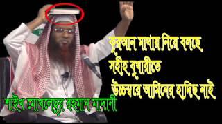 bangla islamic waz আমিন এর হাদিছ বুখারিতে নেই