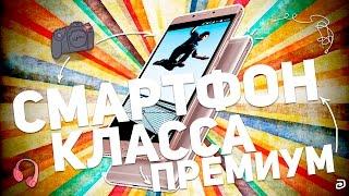 HIGHSCREEN POWER FIVE MAX: СМАРТФОН КЛАССА ПРЕМИУМ