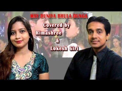RIMA & LOKESH SUNG AASHIQUI 1990 Song MAY DUNIYA BHULA DUNGA...