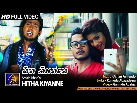 Hitha Kiyanne - Amith Ishan | Official Music Video | MEntertainments