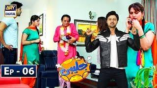 Jalaibi Episode 6 - 19th January 2019 - ARY Digital Drama
