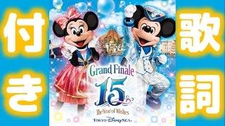 【歌詞・セリフ付き】クリスタル・ウィッシュ・ジャーニー~シャイン・オン!~(CD音源短縮)Crystal Wishes Journey: Shine On! Lyrics