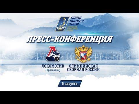 Локомотив - Олимпийская сборная России: пресс-конференция, 5 августа 2018