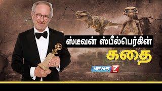 ஸ்டீவன் ஸ்பீல்பெர்கின் கதை  | Steven Spielberg's Story | Hollywood