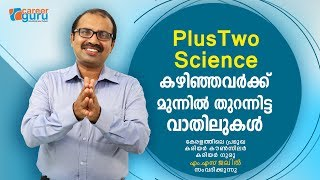 VARIOUS OPPORTUNITIES FOR PLUS TWO SCIENCE STUDENTS | CAREER GURU M.S JALIL
