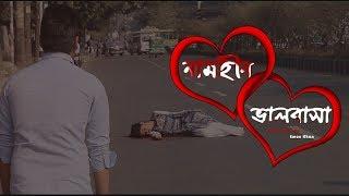 Namhin Valobasha | 2017 | Bangla Short Film | Hridoy | Shoruchi | Imran || Sumon | Khan's Multimedia