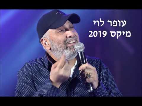 עופר לוי - מיקס 2019 Ofer Levi