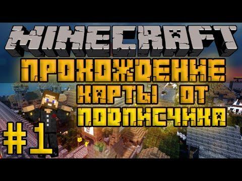Прохождение карты от подписчика #1 - Первая карта - Minecraft