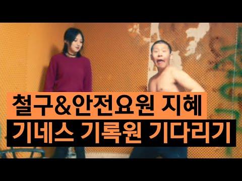 철구&안전요원 지혜 기네스 기록원 기다리면서 댄스타임 (15.11.15방송) :: ChulGu