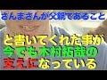 木村拓哉 What's up SMAP!、23年の歴史に幕、エンディングにファンから涙と感動の声【SMAP・エピソード】