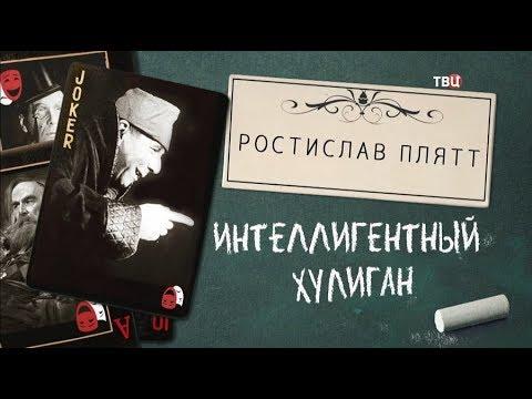 Ростислав Плятт. Интеллигентный хулиган