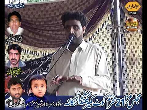 Zakir irfan qiyamat majlis 21 Muharram 2018 koat kameer morah khunda
