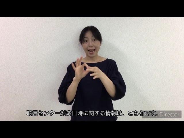 コロナワクチン障害者優先接種予約サポート体制についての動画のサムネイル