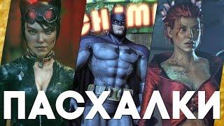 Лучшие пасхалки в трилогии Batman: Arkham [Easter Eggs]
