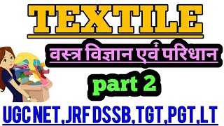 TEXTILE [PART 2] LT GRADE HOME SCIENCE,TGT,PGT,NET STUDENTS
