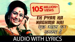 Ek Pyar ka Nagma hai with lyrics | एक प्यार का नगमा ह गाने के बोल | Shor | Manoj Kumar, Jaya Bhaduri