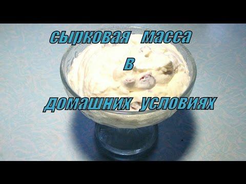 Как приготовить сладкую сырковую массу. How to cook sweet syrkovoy mass.