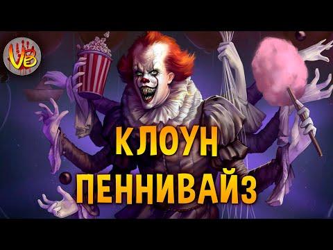 Все о Клоуне Пеннивайзе [Оно Стивена Кинга]
