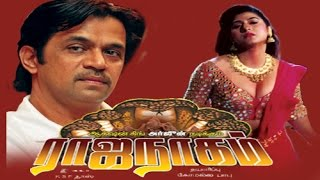 RajaNagam | Tamil Adventure Super Hit Movie | Action King Arjun | Malasree | Tamill full HD Movie