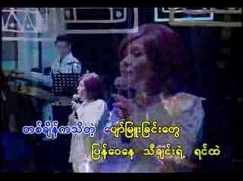 Moe Lay Phwai Tone (Myo Kyaw Myaing + Tun Eindra Bo)