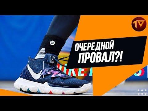 Nike Kyrie 5 - Видео обзор и тест