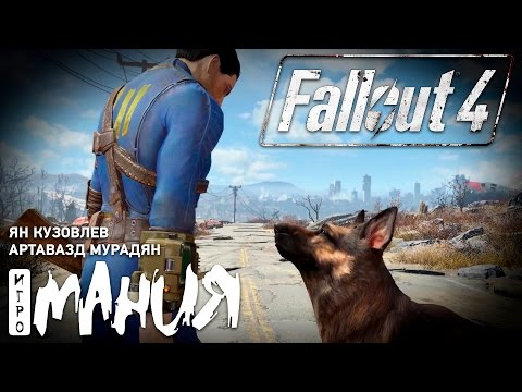 Fallout 4 - начало игры. Стрим Игромании