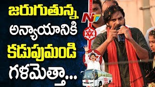 Pawan Kalyan Powerfull Speech at Palasa | JanaSena Porata Yatra Day 3 | NTV