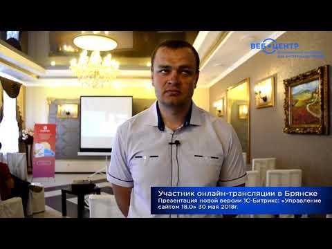Отзыв участника трансляции презентации новой версии «1C-Битрикс: Управление сайтом 18.0» в Брянске